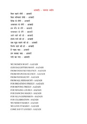 texts         AZAADI, AZAADI - HINDI - KAMLA BHASIN                                    by     KAMLA BHASIN