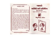 texts         CHILDREN MIRRORS AND REFLECTIONS - GUJARATI                                    by     SHISHU MILAP