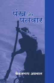 texts         PANKH AUR PATWAR - HINDI - KEDARNATH AGARWAL                                    by     KEDARNATH AGARWAL
