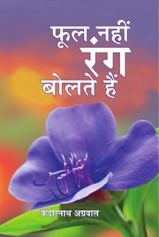 texts PHOOL NAHIN RANG BOLTE HAIN - HINDI - KEDARNATH AGARWAL by KEDARNATH AGARWAL