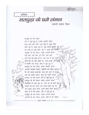 texts         KOMPAL - BAL PATRIKA - HINDI - JULY-SEP 2015                                    by     ANURAG TRUST