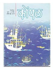 texts         KOMPAL - BAL PATRIKA - HINDI - APR-JUN 2014                                    by     ANURAG TRUST