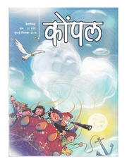 texts         KOMPAL - BAL PATRIKA - HINDI - JULY-SEP 2014                                    by     ANURAG TRUST