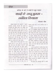 texts         KOMPAL - BAL PATRIKA - HINDI - JAN-MAR 2014                                    by     ANURAG TRUST