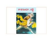 texts         OGRE AND THE TAILOR - TELUGU                                    by     TELUGU : SURESH K.