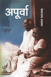 texts                APOORVA - HINDI - KEDARNATH AGARWAL                                    by     KEDARNATH AGARWAL