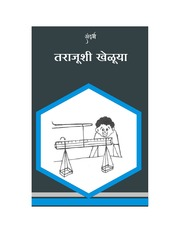texts                CHILDREN AND BALANCES - MARATHI                                    by     JOOS ELSTGEEST