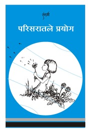 texts                CHILDREN AND THE ENVIRONMENT - MARATHI                                    by     JOOS ELSTGEEST