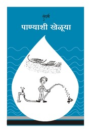 texts         CHILDREN AND WATER - MARATHI                                    by     JOOS ELSTGEEST