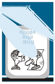 texts                CHILDREN, MIRRORS AND REFLECTIONS - MARATHI                                    by     JOOS ELSTGEEST