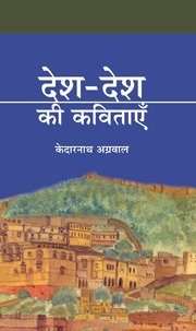 texts                DESH DESH KI KAVITAYAN - HINDI - KEDARNATH AGARWAL                                    by     KEDARNATH AGARWAL