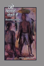 texts                JO SHILAYEN TODTE HAIN - HINDI - KEDARNATH AGARWAL                                    by     KEDARNATH AGARWAL