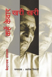 texts         KEHEN KEDAR KHARI-KHARI - HINDI - KEDARNATH AGARWAL                                    by     KEDARNATH AGARWAL