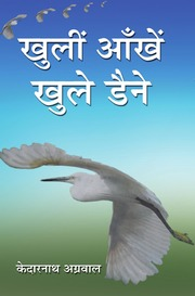 texts         KHULI AANKHEIN, KHULE DAINE - HINDI - KEDARNATH AGARWAL                                    by     KEDARNATH AGARWAL
