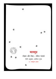 texts                POO - HINDI - MALMOOTRA                                    by     SOURABH PHADKE