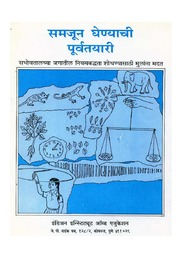 texts                PREPARATION FOR UNDERSTANDING - MARATHI - SAMJHOON GHENYACHI POORVTAYARI                                    by     KEITH WARREN