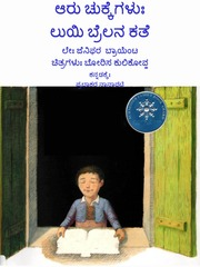 texts                SIX DOTS - LOUIS BRAILLE - KANNADA                                    by     KANNADA P. K. NANAVATI
